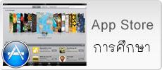 App Store การศึกษา