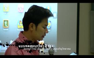 Screen Shot 2556-11-21 at 5.45.45 PM