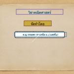 คณิตศาสตร์ copy.001