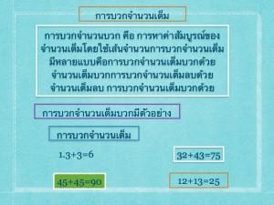 คณิตศาสตร์ copy.002