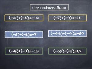 คณิตศาสตร์ copy.003