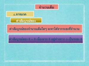 เสนอ(คณิตศาสตร์).002