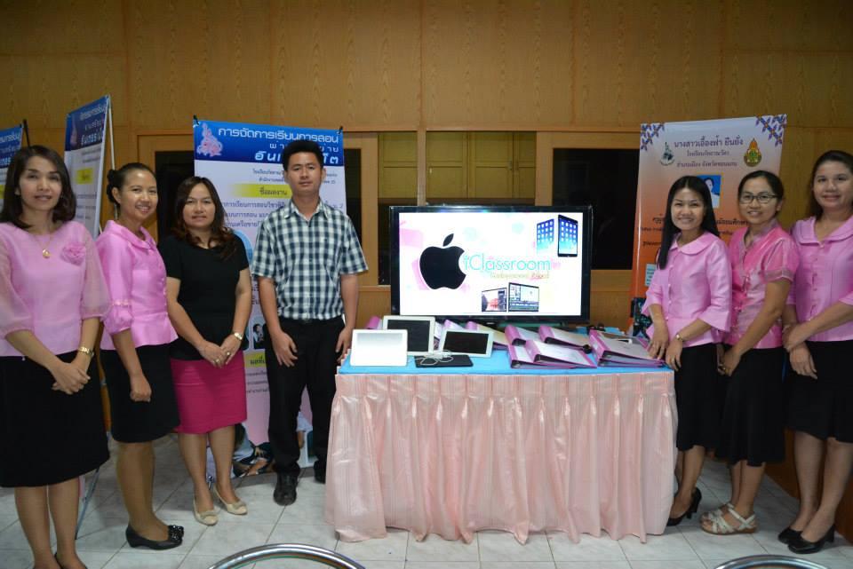 iClassroom Kanlayanawat Team