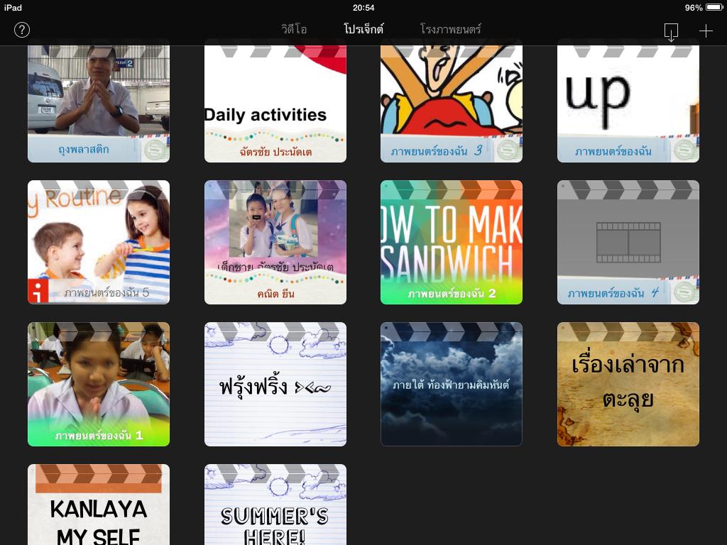 สุ่มเลือกผลงานนักเรียนจาก App iMovie